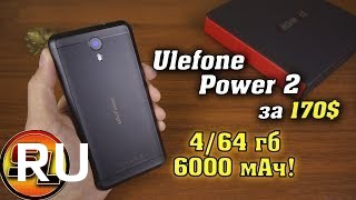 Купить Ulefone Power 2